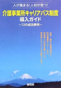 010shizuokakaigo