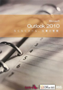 063outlook
