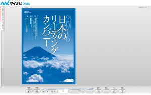 FireShot Capture 16 - 日本のリーディングカンパニー - http___jobebook.mynavi.jp_library_16_leading_#page=1