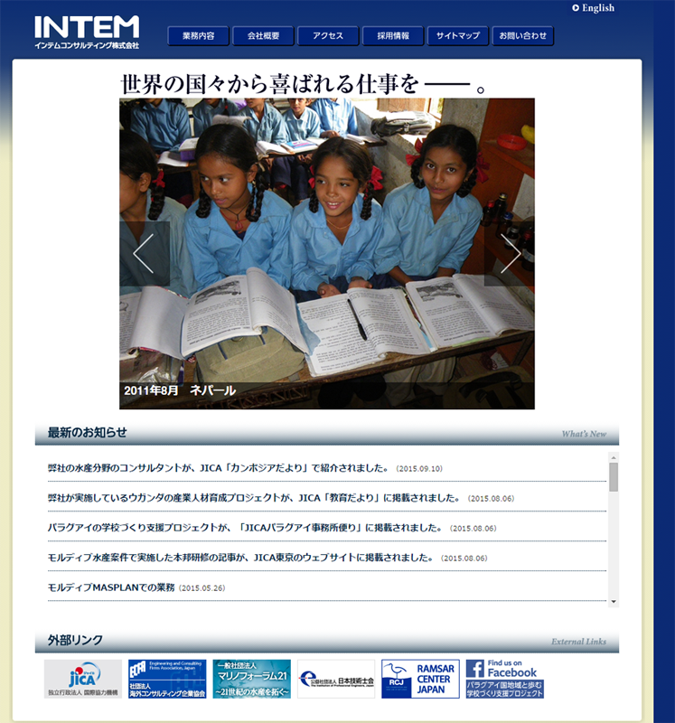 FireShot Capture 25 - インテムコンサルティング株式会社 - http___www.intemjapan.co.jp_